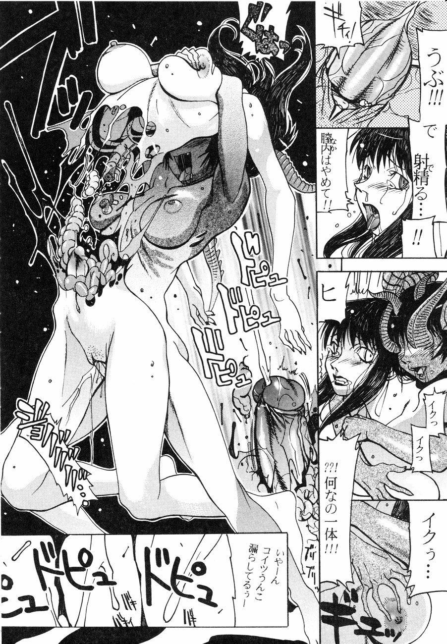 [Kagerou 1991] Spermatank ~Oborozuki Toshi Comic Shuu~ - Necropolis Cokyo Apocrypha 127