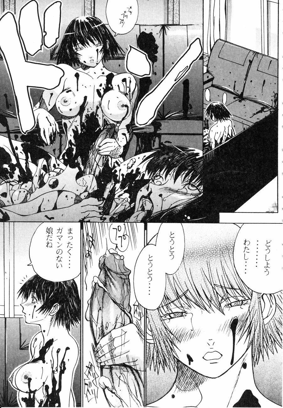 [Kagerou 1991] Spermatank ~Oborozuki Toshi Comic Shuu~ - Necropolis Cokyo Apocrypha 128