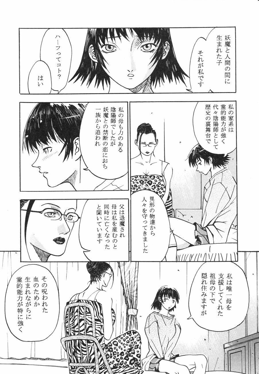 [Kagerou 1991] Spermatank ~Oborozuki Toshi Comic Shuu~ - Necropolis Cokyo Apocrypha 133