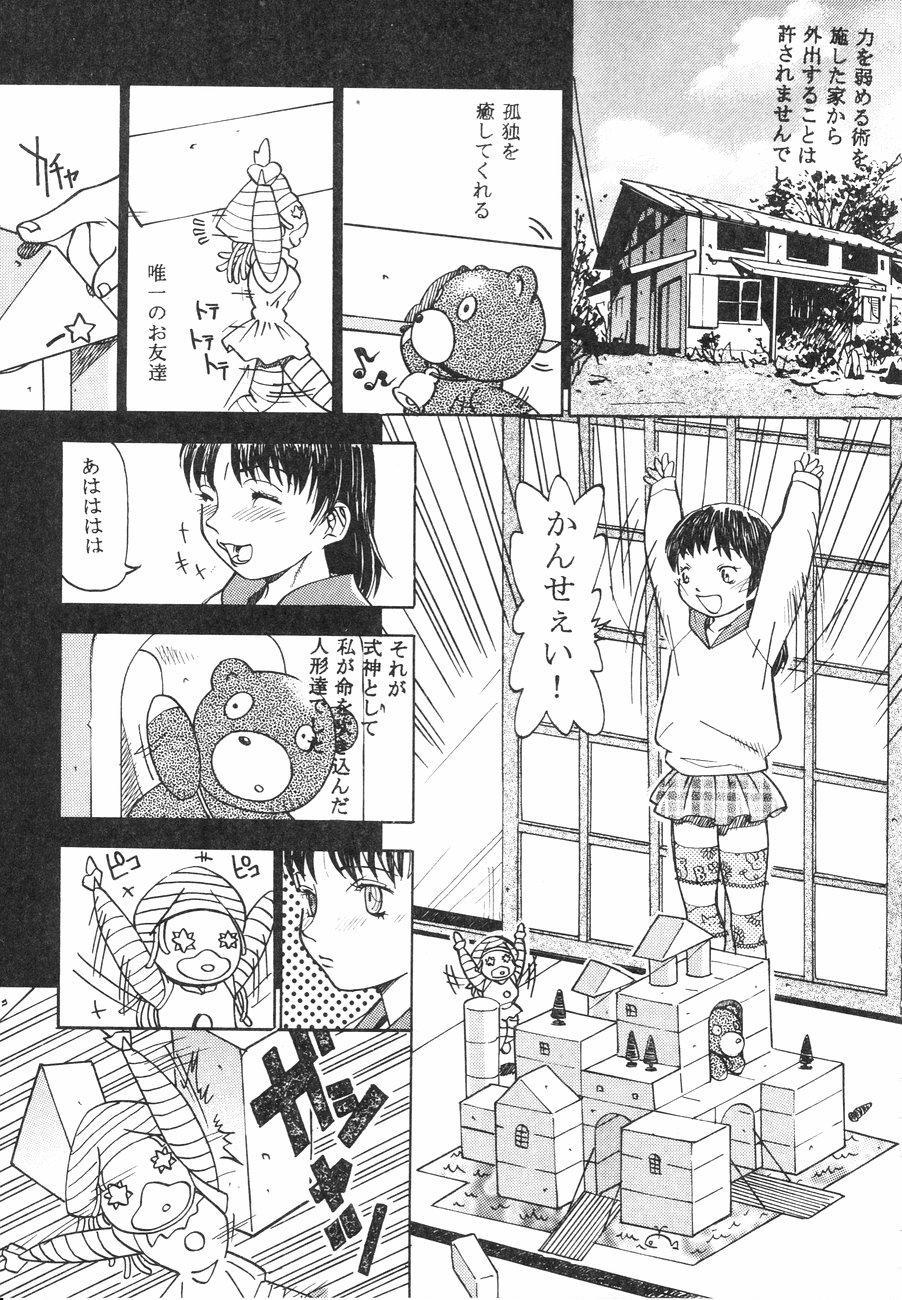 [Kagerou 1991] Spermatank ~Oborozuki Toshi Comic Shuu~ - Necropolis Cokyo Apocrypha 134