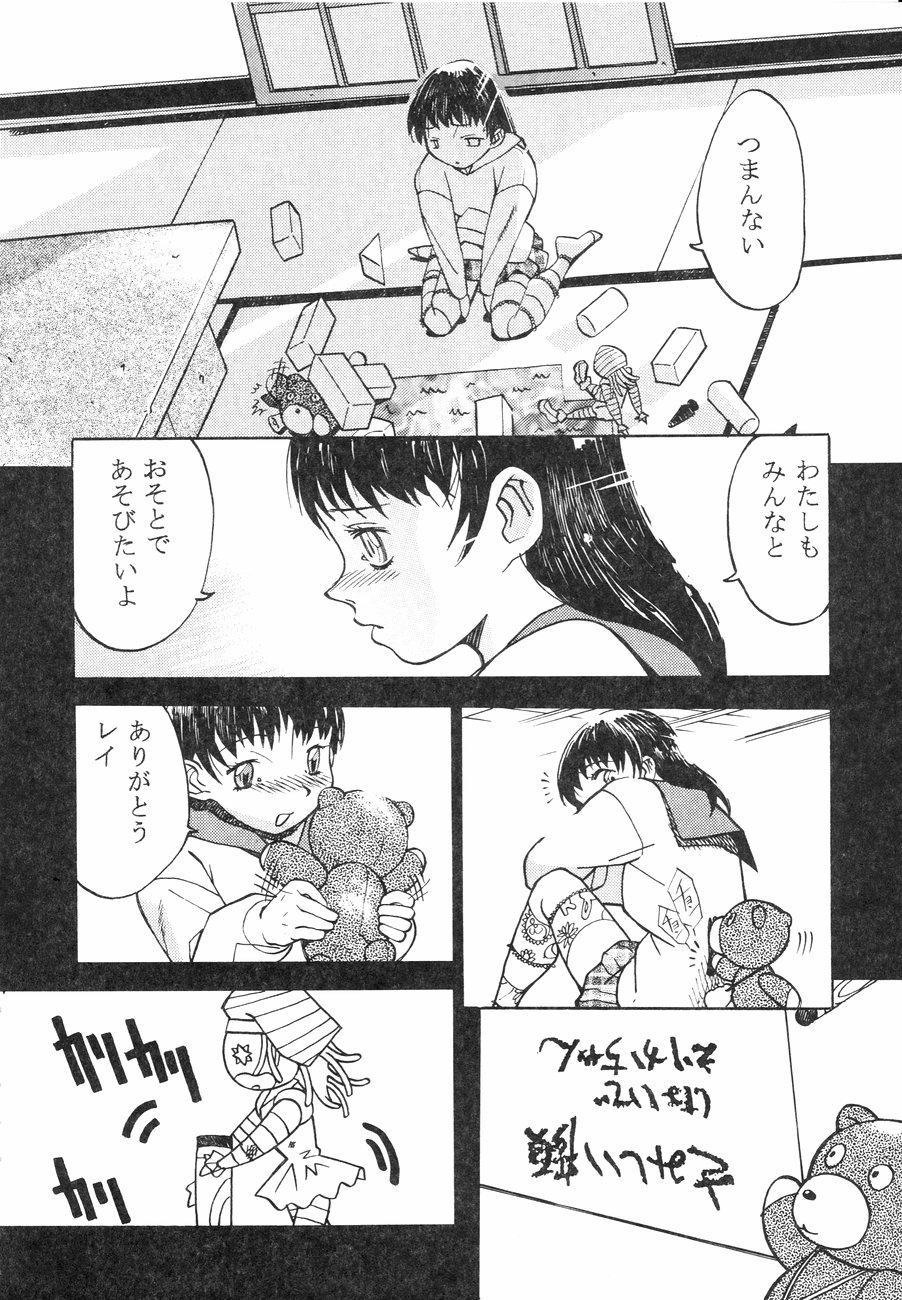 [Kagerou 1991] Spermatank ~Oborozuki Toshi Comic Shuu~ - Necropolis Cokyo Apocrypha 135