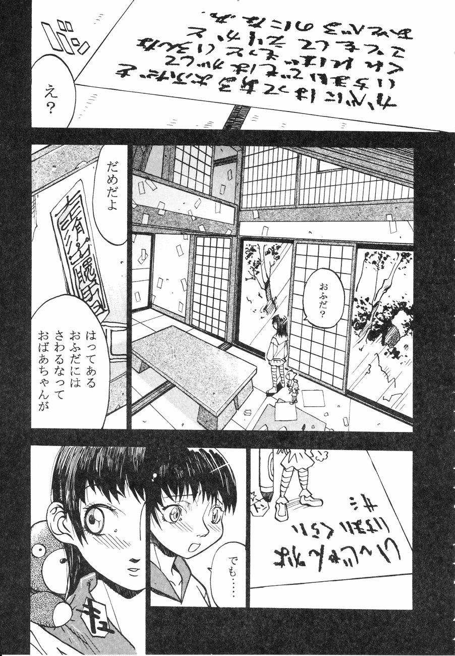 [Kagerou 1991] Spermatank ~Oborozuki Toshi Comic Shuu~ - Necropolis Cokyo Apocrypha 136