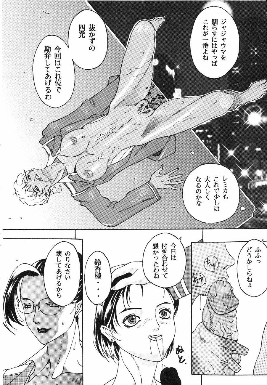 [Kagerou 1991] Spermatank ~Oborozuki Toshi Comic Shuu~ - Necropolis Cokyo Apocrypha 13