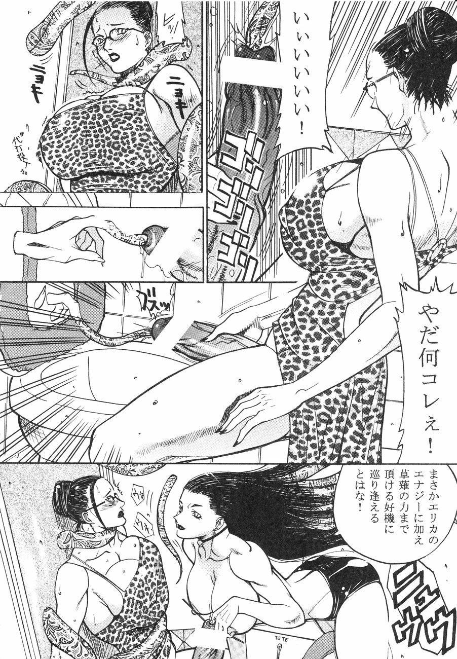 [Kagerou 1991] Spermatank ~Oborozuki Toshi Comic Shuu~ - Necropolis Cokyo Apocrypha 141