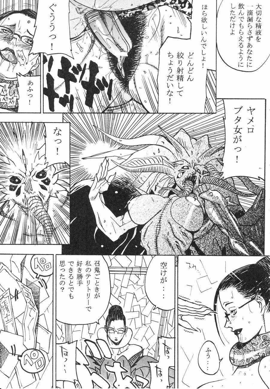 [Kagerou 1991] Spermatank ~Oborozuki Toshi Comic Shuu~ - Necropolis Cokyo Apocrypha 146