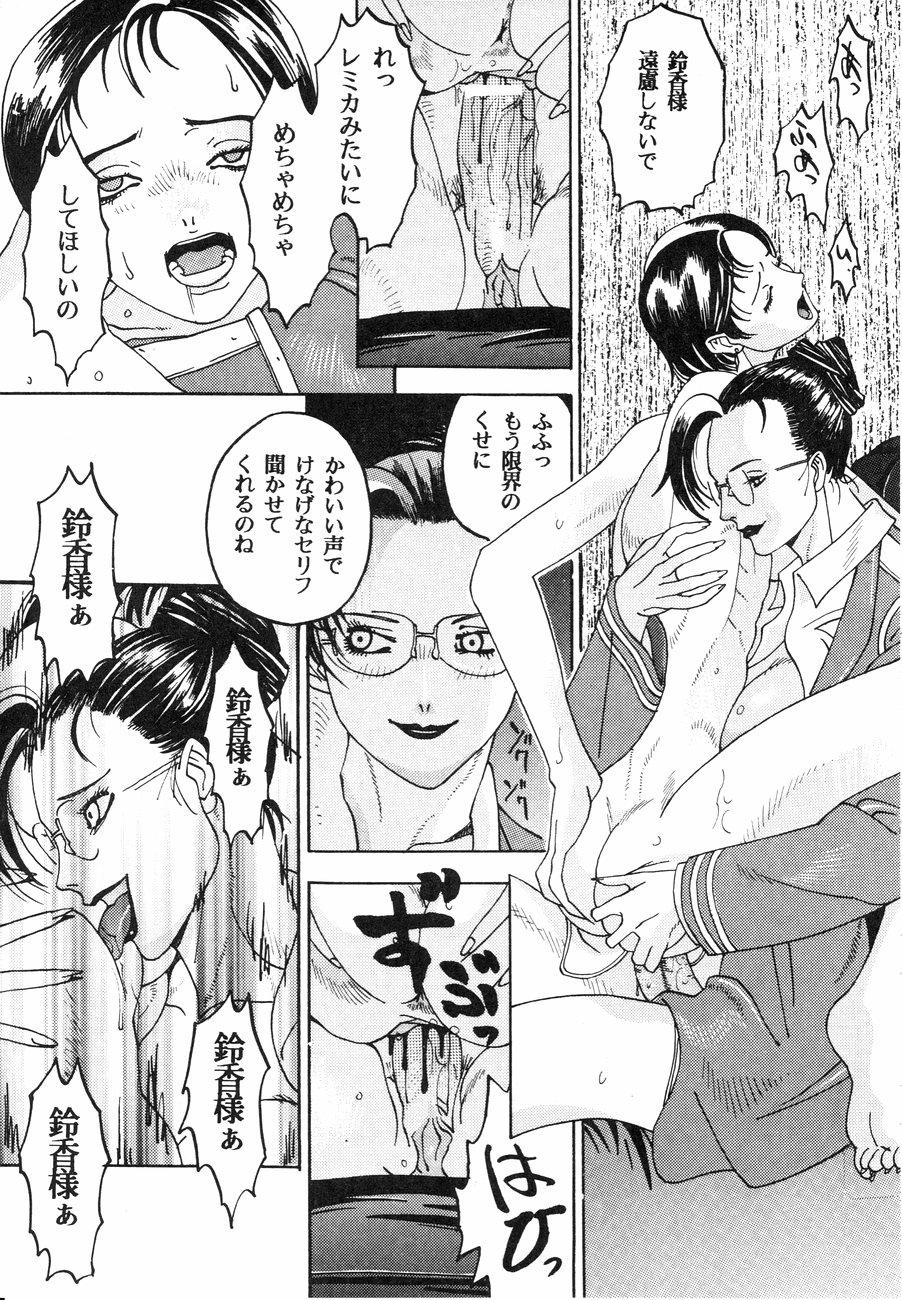 [Kagerou 1991] Spermatank ~Oborozuki Toshi Comic Shuu~ - Necropolis Cokyo Apocrypha 14