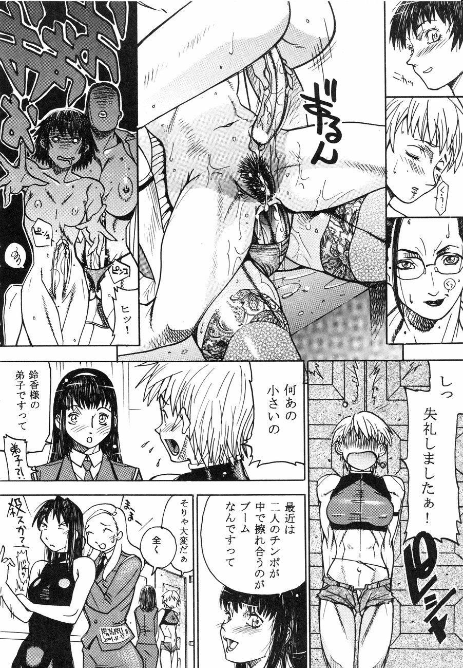 [Kagerou 1991] Spermatank ~Oborozuki Toshi Comic Shuu~ - Necropolis Cokyo Apocrypha 155
