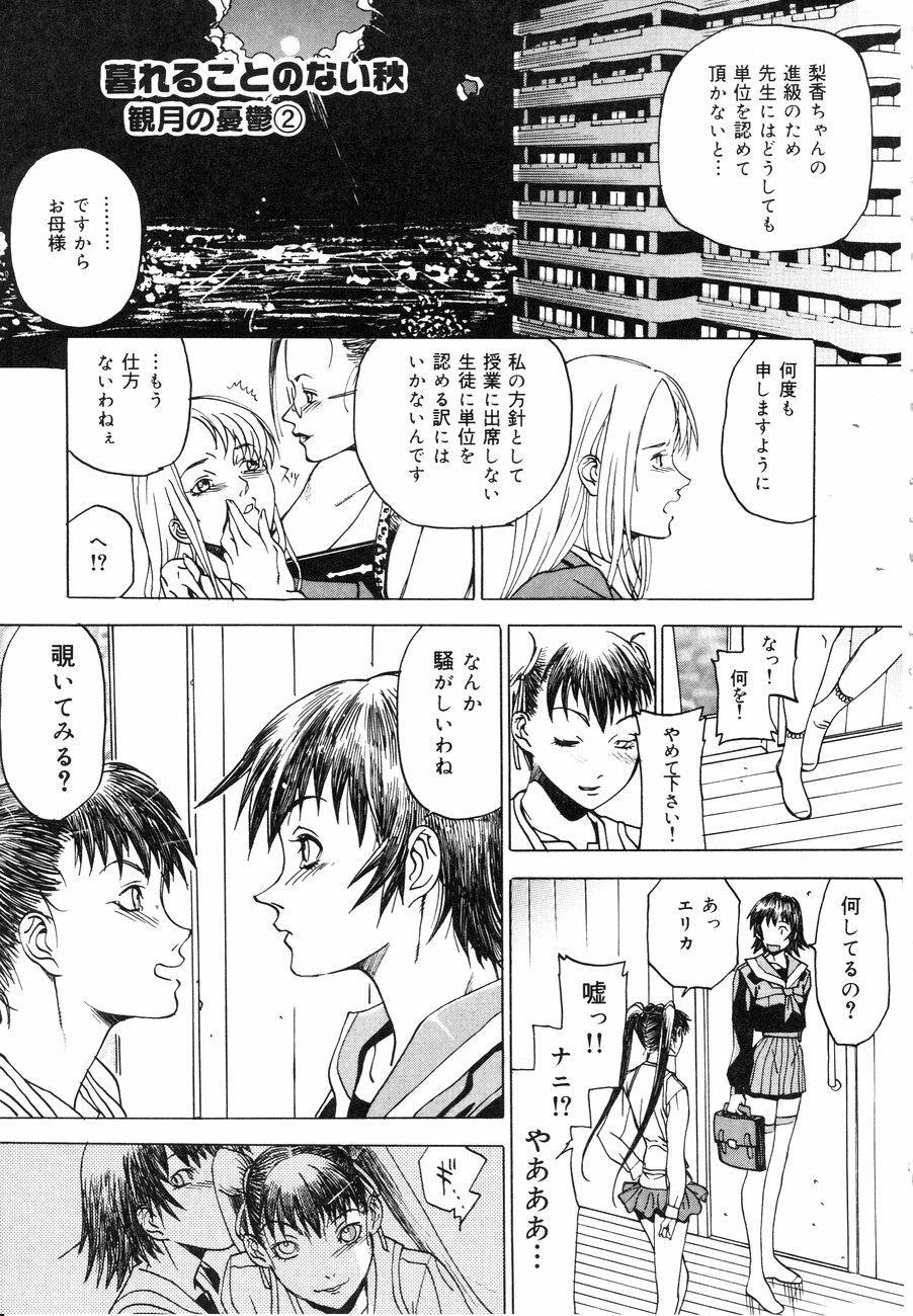 [Kagerou 1991] Spermatank ~Oborozuki Toshi Comic Shuu~ - Necropolis Cokyo Apocrypha 156