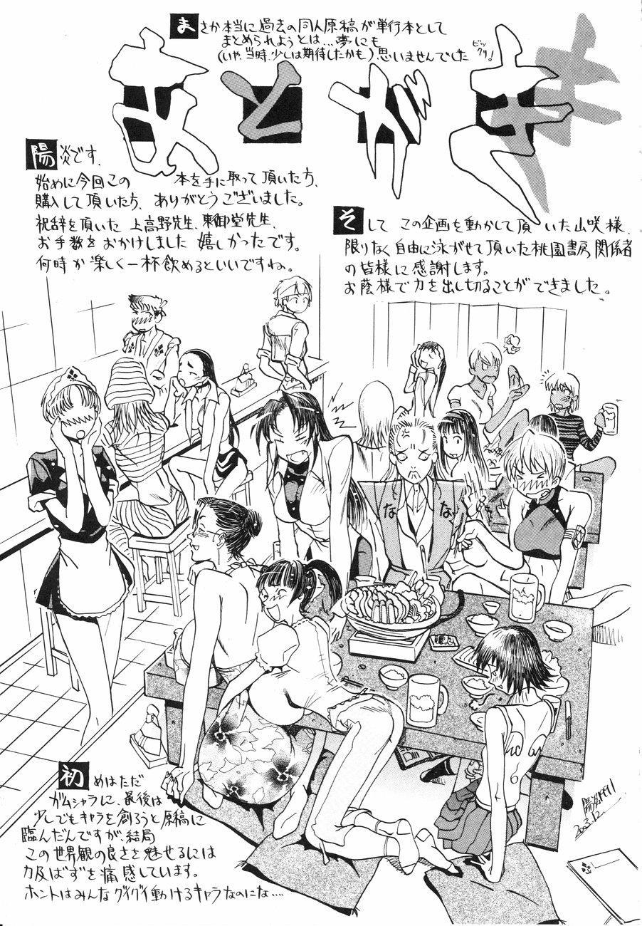 [Kagerou 1991] Spermatank ~Oborozuki Toshi Comic Shuu~ - Necropolis Cokyo Apocrypha 164