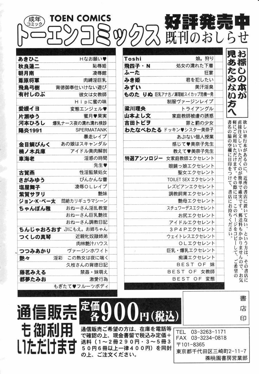 [Kagerou 1991] Spermatank ~Oborozuki Toshi Comic Shuu~ - Necropolis Cokyo Apocrypha 167