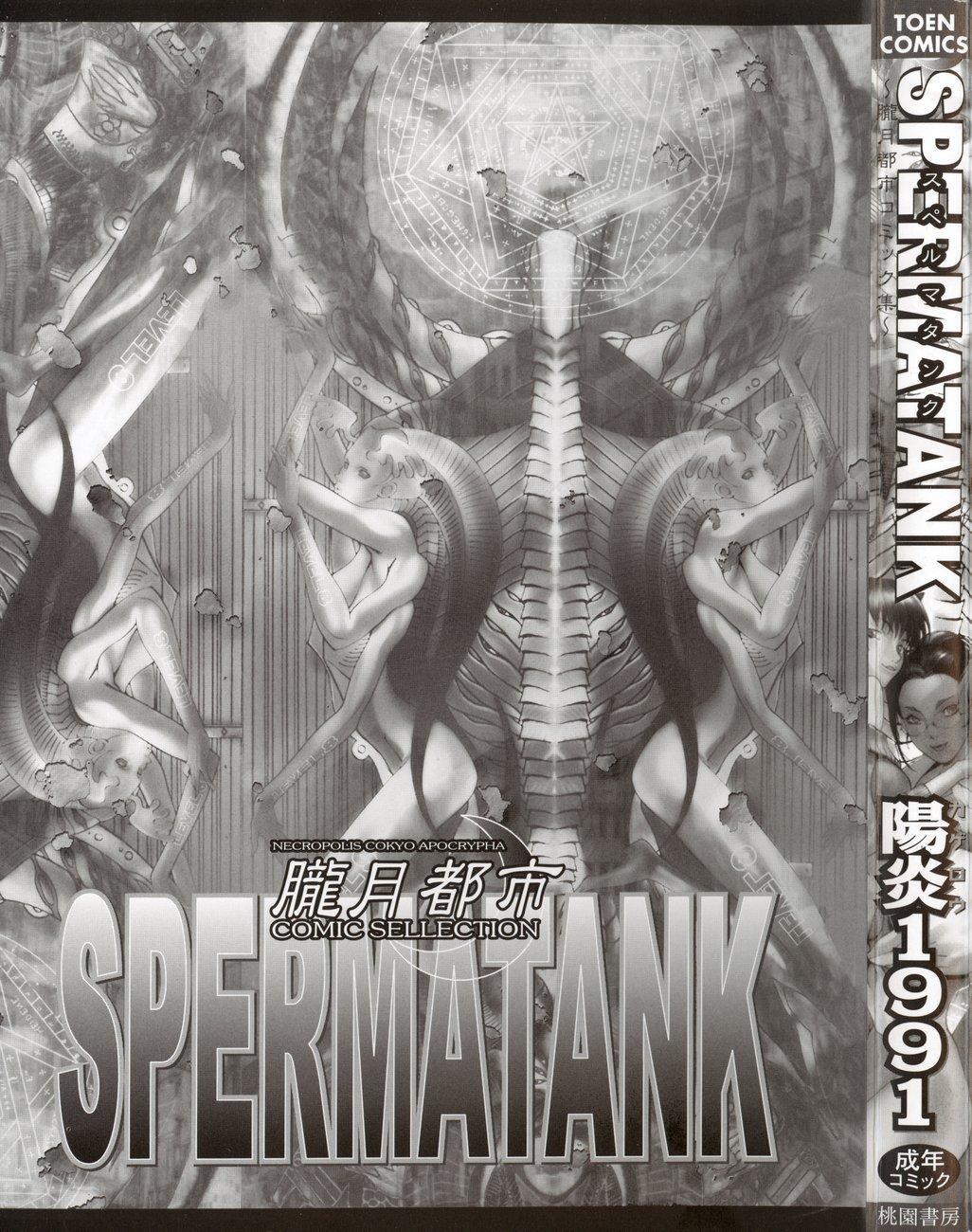[Kagerou 1991] Spermatank ~Oborozuki Toshi Comic Shuu~ - Necropolis Cokyo Apocrypha 1