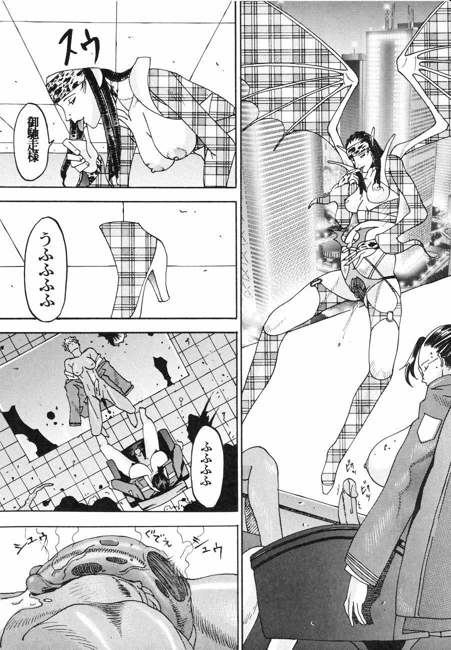 [Kagerou 1991] Spermatank ~Oborozuki Toshi Comic Shuu~ - Necropolis Cokyo Apocrypha 29