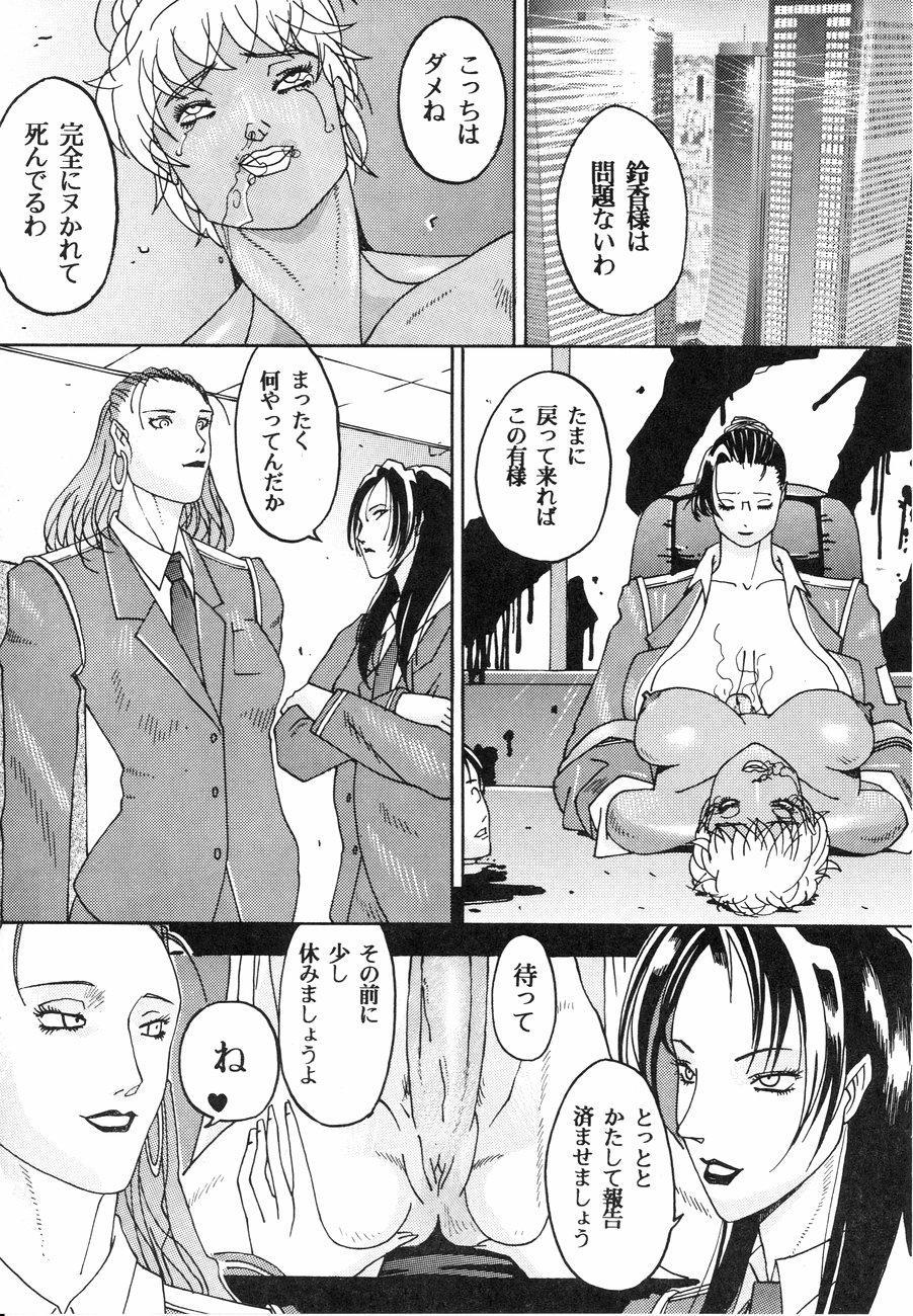 [Kagerou 1991] Spermatank ~Oborozuki Toshi Comic Shuu~ - Necropolis Cokyo Apocrypha 30