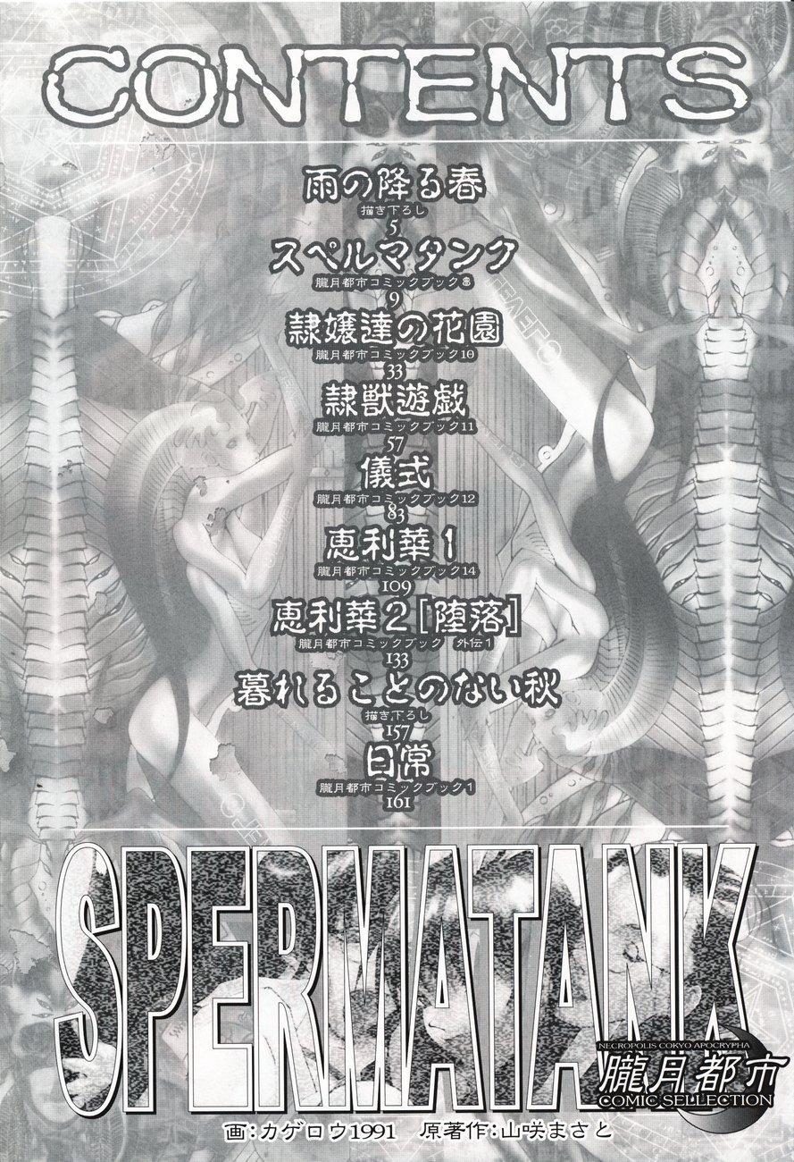 [Kagerou 1991] Spermatank ~Oborozuki Toshi Comic Shuu~ - Necropolis Cokyo Apocrypha 3