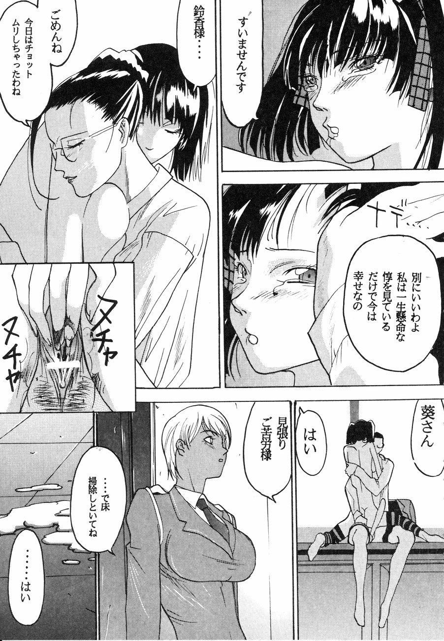 [Kagerou 1991] Spermatank ~Oborozuki Toshi Comic Shuu~ - Necropolis Cokyo Apocrypha 40