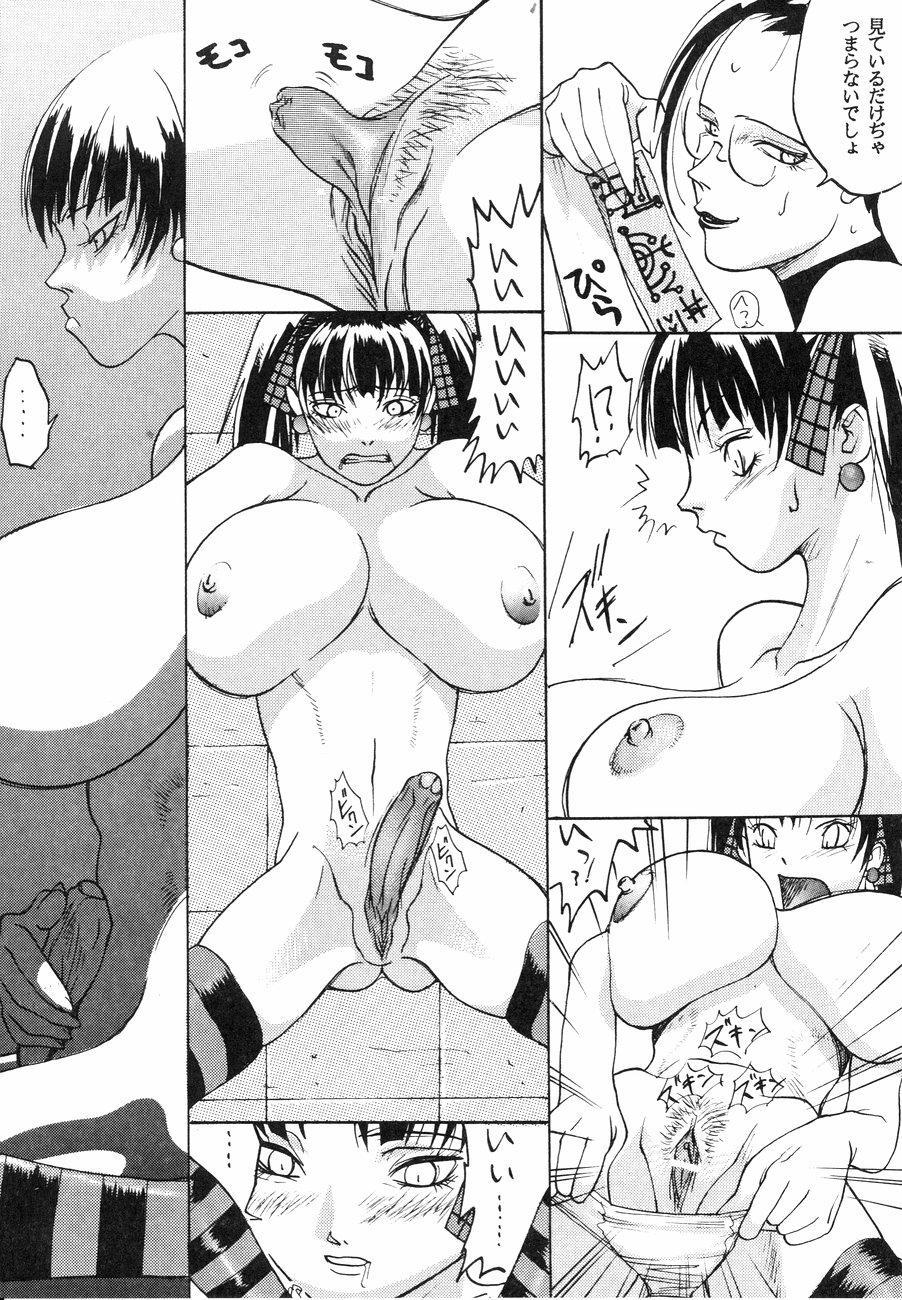 [Kagerou 1991] Spermatank ~Oborozuki Toshi Comic Shuu~ - Necropolis Cokyo Apocrypha 48