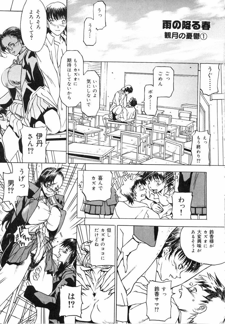 [Kagerou 1991] Spermatank ~Oborozuki Toshi Comic Shuu~ - Necropolis Cokyo Apocrypha 4