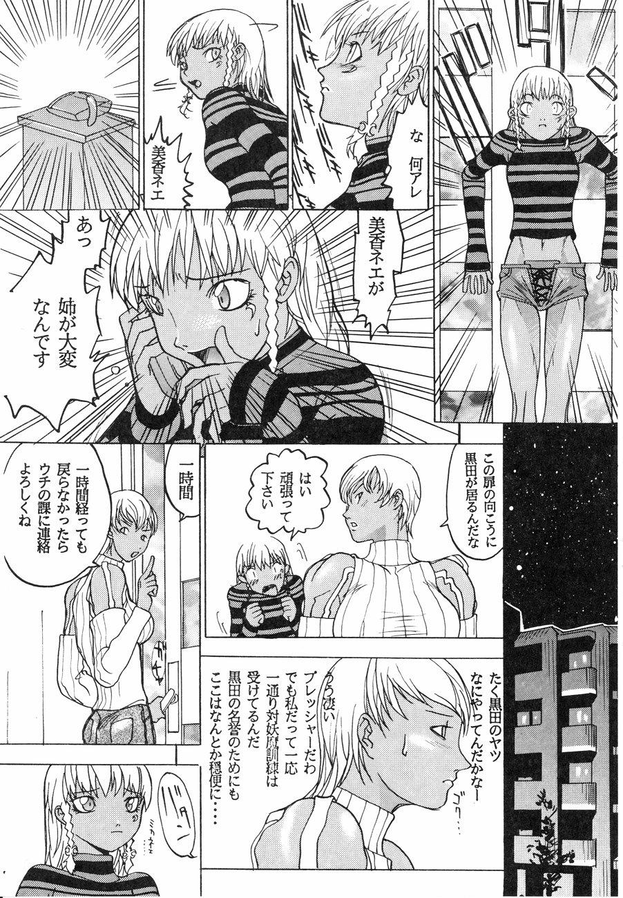 [Kagerou 1991] Spermatank ~Oborozuki Toshi Comic Shuu~ - Necropolis Cokyo Apocrypha 60
