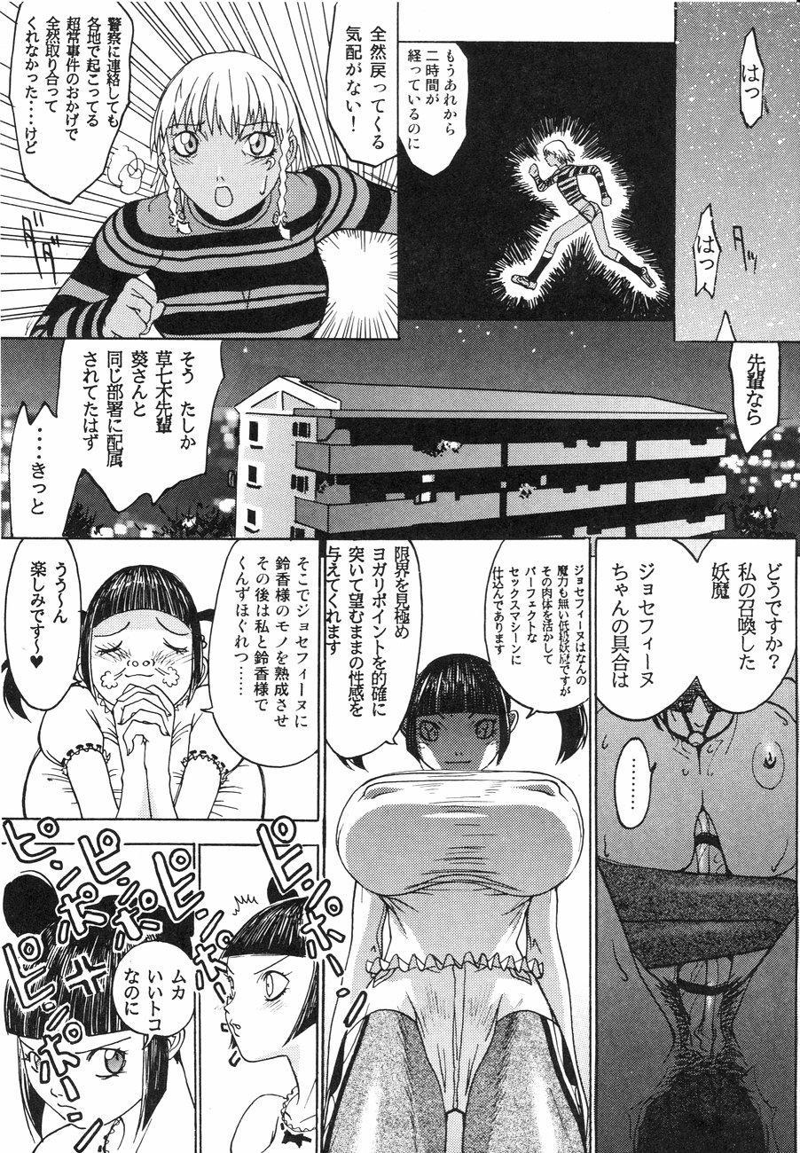 [Kagerou 1991] Spermatank ~Oborozuki Toshi Comic Shuu~ - Necropolis Cokyo Apocrypha 61