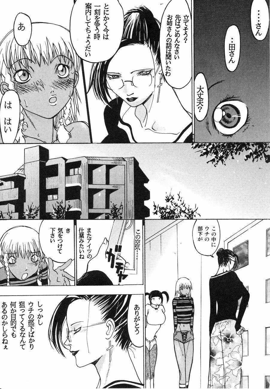 [Kagerou 1991] Spermatank ~Oborozuki Toshi Comic Shuu~ - Necropolis Cokyo Apocrypha 74