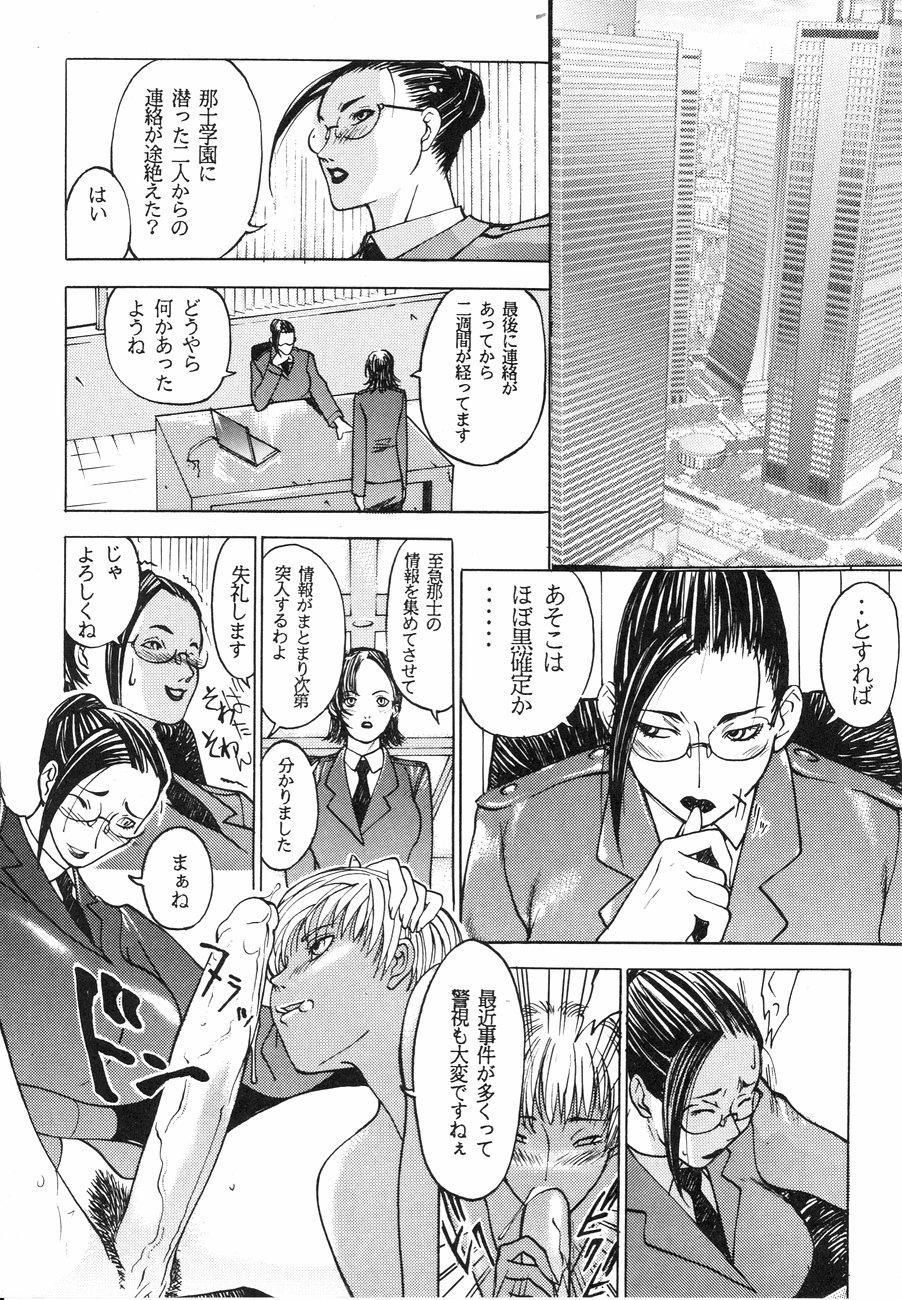 [Kagerou 1991] Spermatank ~Oborozuki Toshi Comic Shuu~ - Necropolis Cokyo Apocrypha 82