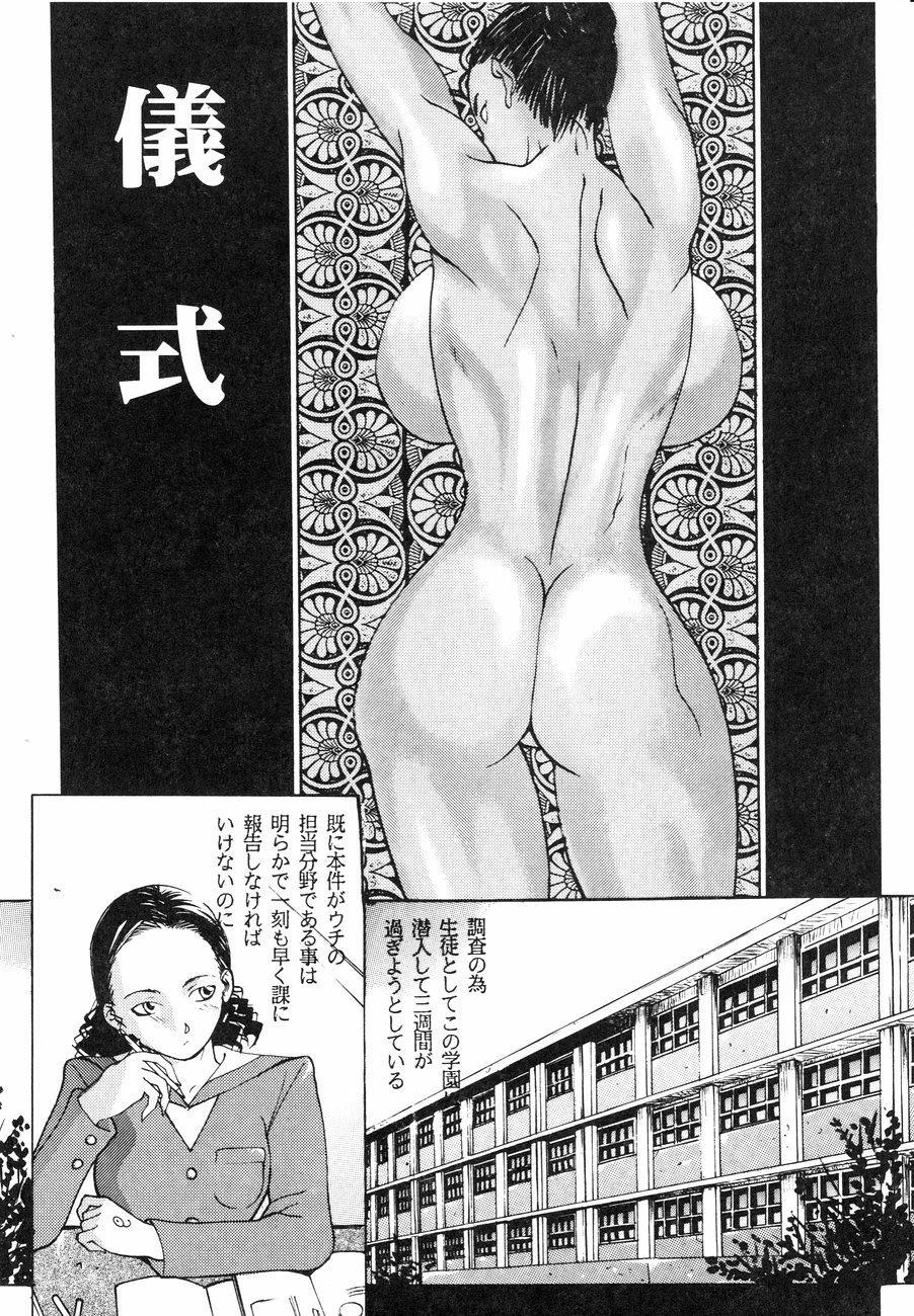 [Kagerou 1991] Spermatank ~Oborozuki Toshi Comic Shuu~ - Necropolis Cokyo Apocrypha 83
