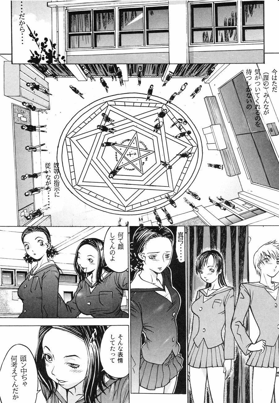 [Kagerou 1991] Spermatank ~Oborozuki Toshi Comic Shuu~ - Necropolis Cokyo Apocrypha 85
