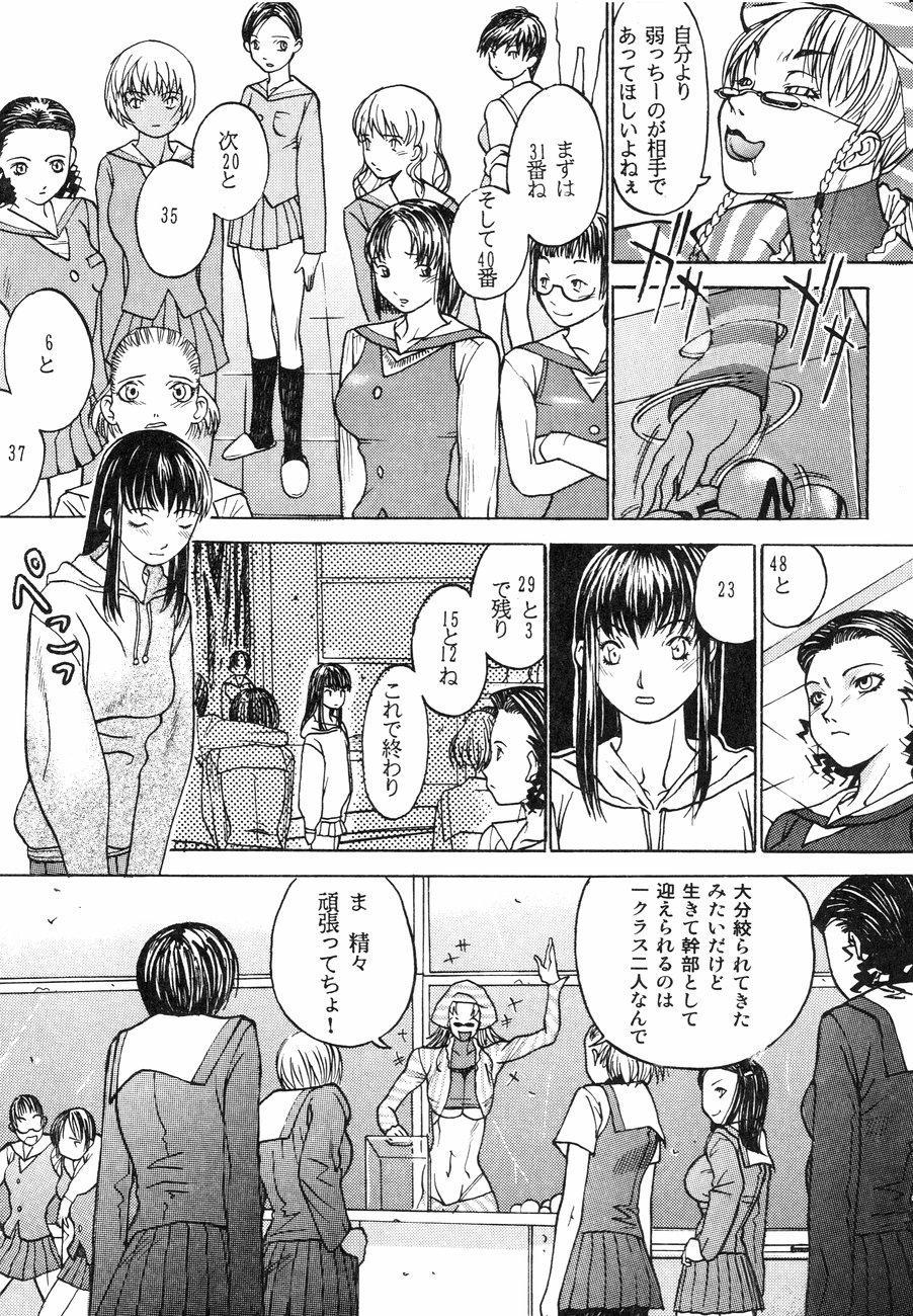 [Kagerou 1991] Spermatank ~Oborozuki Toshi Comic Shuu~ - Necropolis Cokyo Apocrypha 87
