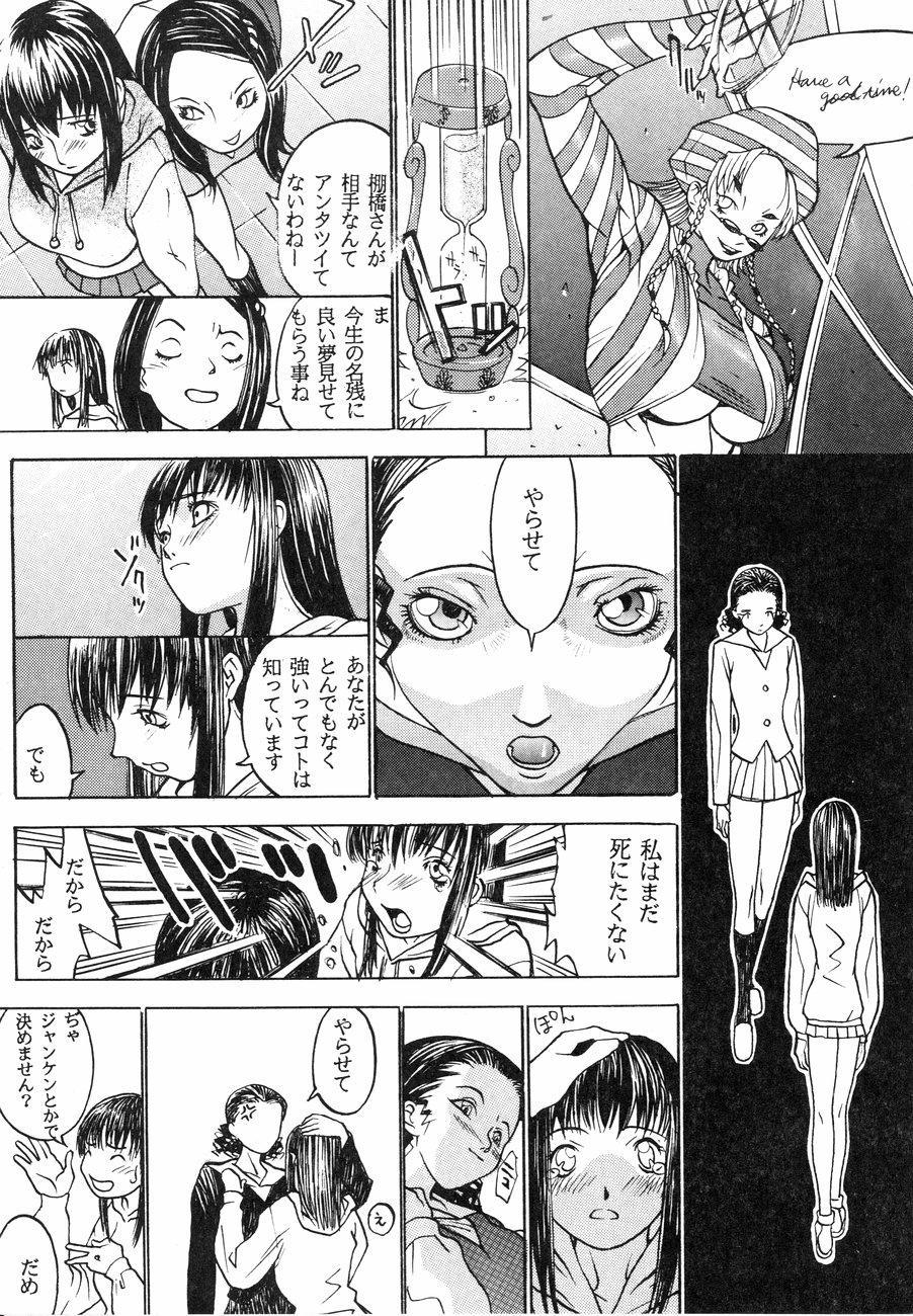 [Kagerou 1991] Spermatank ~Oborozuki Toshi Comic Shuu~ - Necropolis Cokyo Apocrypha 88
