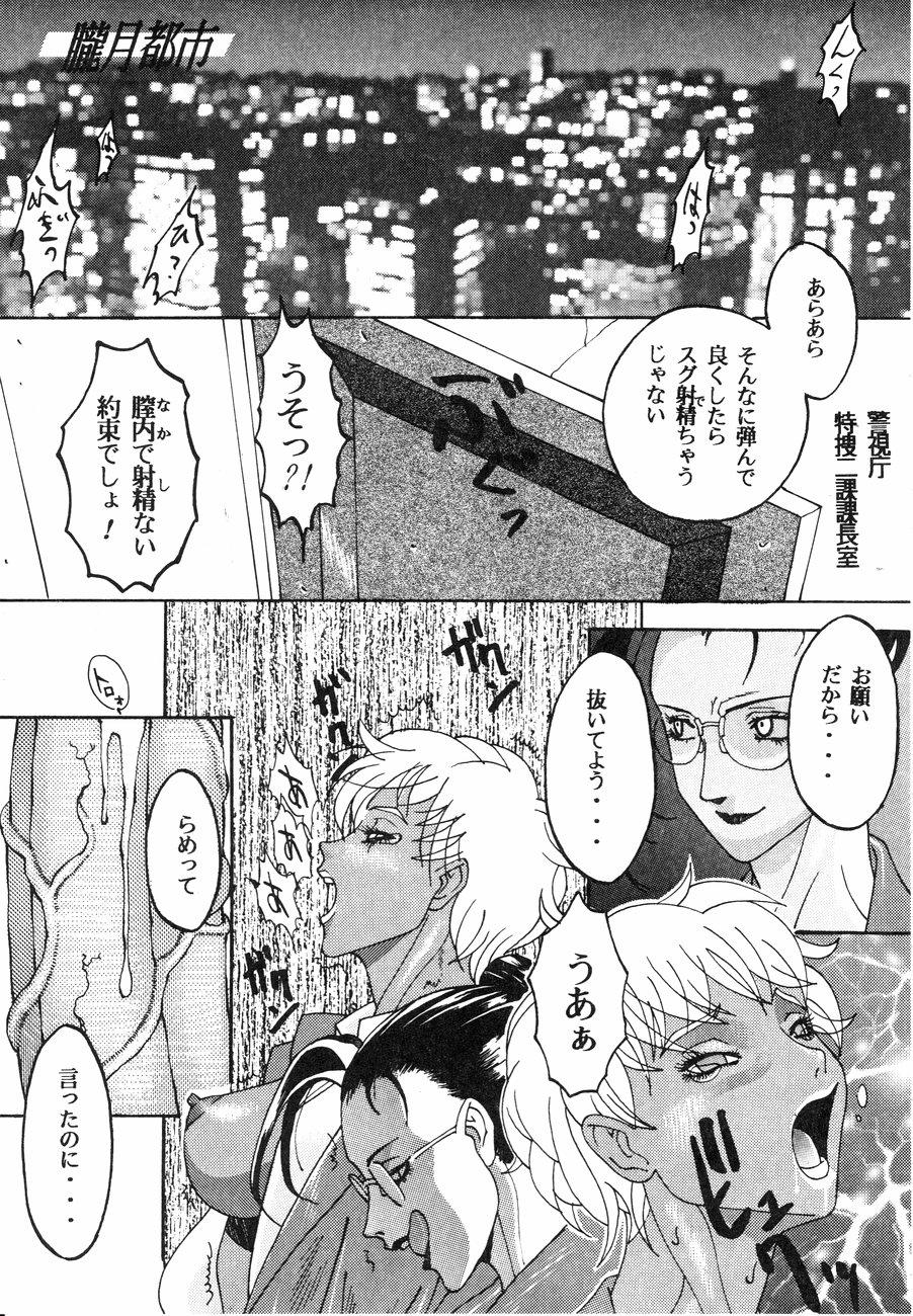 [Kagerou 1991] Spermatank ~Oborozuki Toshi Comic Shuu~ - Necropolis Cokyo Apocrypha 8