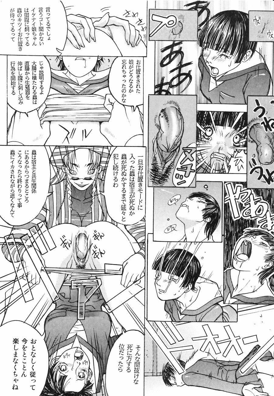 [Kagerou 1991] Spermatank ~Oborozuki Toshi Comic Shuu~ - Necropolis Cokyo Apocrypha 91