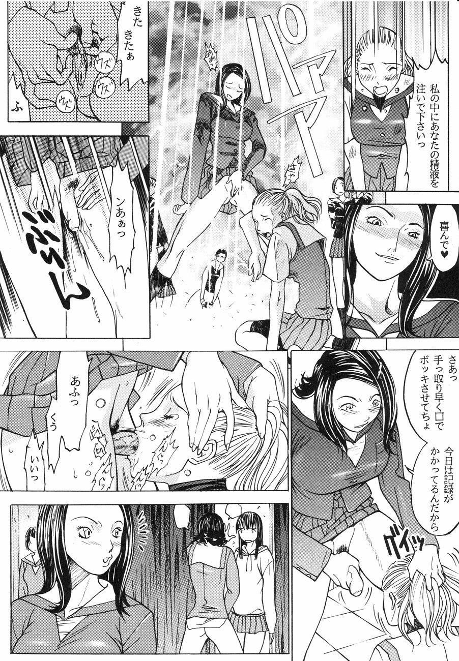 [Kagerou 1991] Spermatank ~Oborozuki Toshi Comic Shuu~ - Necropolis Cokyo Apocrypha 93