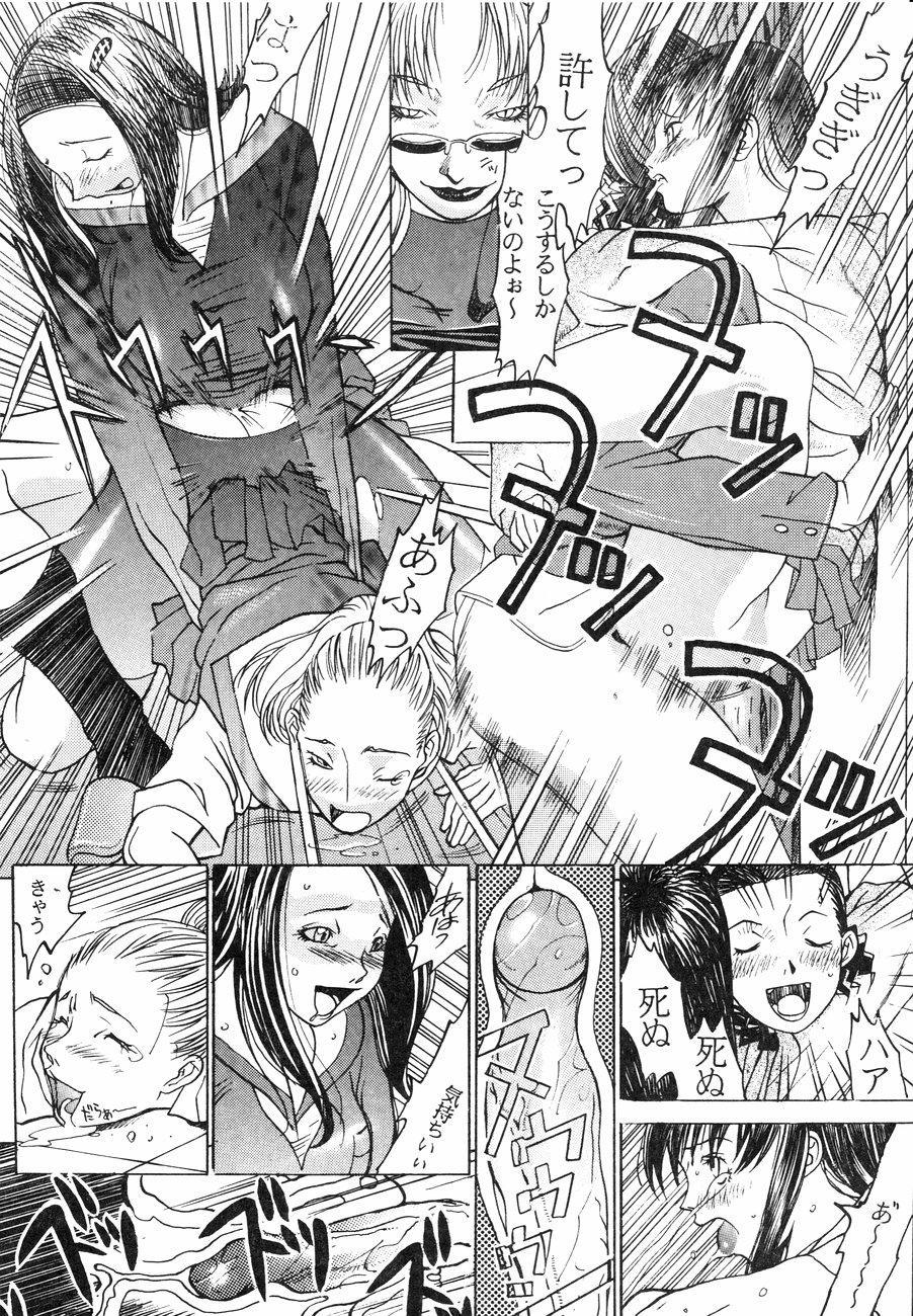 [Kagerou 1991] Spermatank ~Oborozuki Toshi Comic Shuu~ - Necropolis Cokyo Apocrypha 95