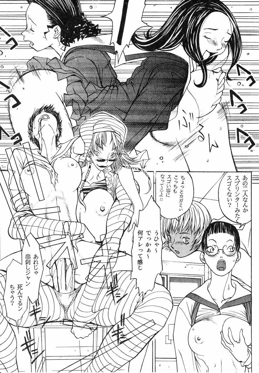 [Kagerou 1991] Spermatank ~Oborozuki Toshi Comic Shuu~ - Necropolis Cokyo Apocrypha 96