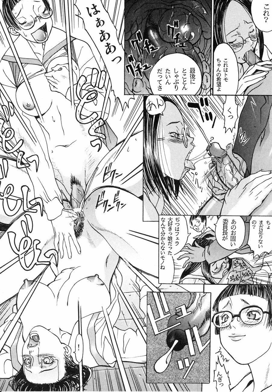 [Kagerou 1991] Spermatank ~Oborozuki Toshi Comic Shuu~ - Necropolis Cokyo Apocrypha 98