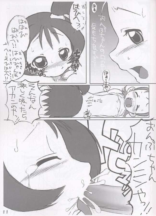Aiko to Onpu no Ichaicha Hon 9