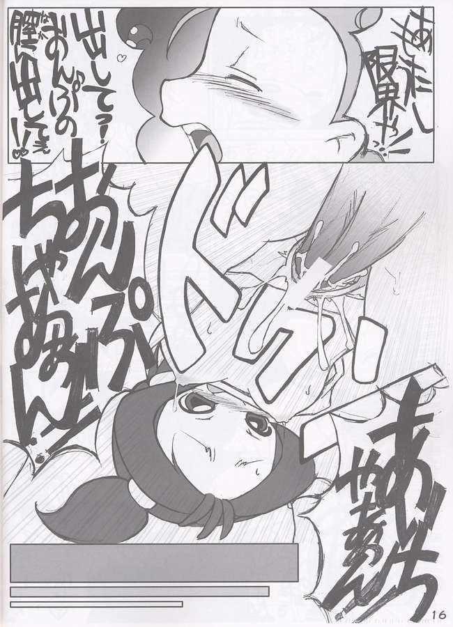 Aiko to Onpu no Ichaicha Hon 14