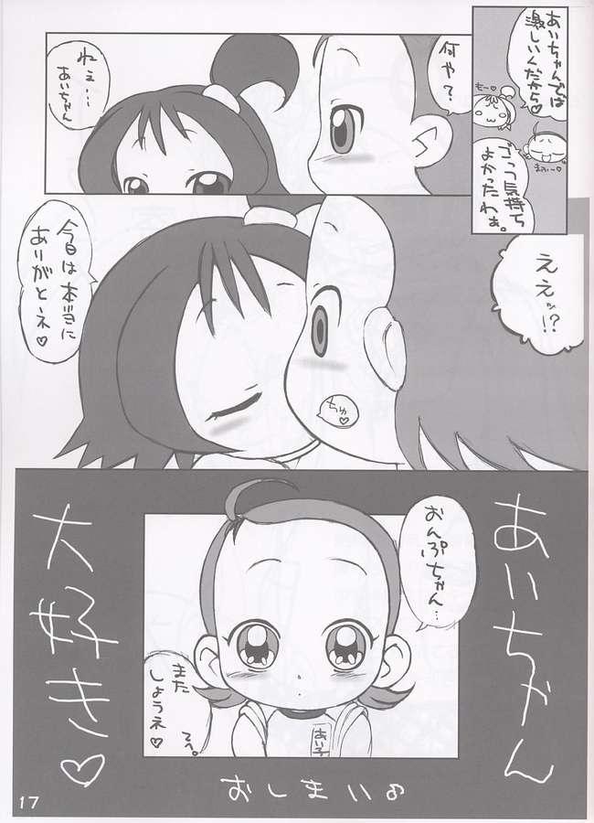 Aiko to Onpu no Ichaicha Hon 15