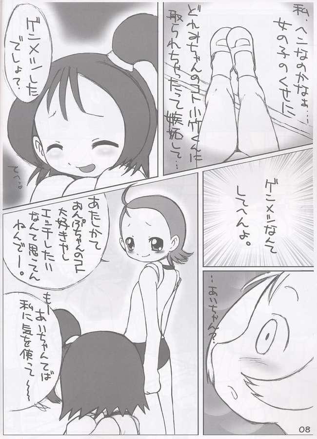 Aiko to Onpu no Ichaicha Hon 6