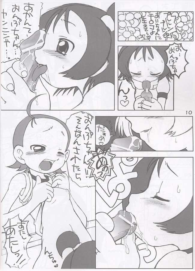 Aiko to Onpu no Ichaicha Hon 8