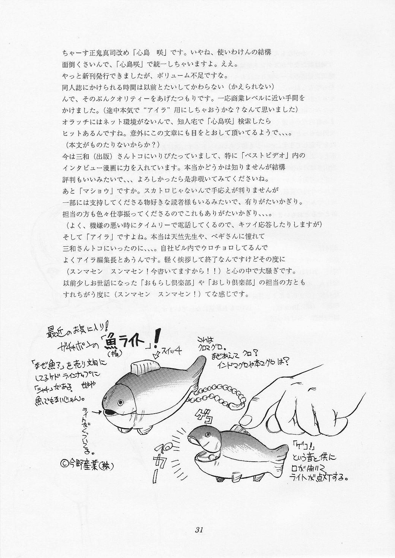 Hexagon 9 - Shoujo Funben Aikou 31