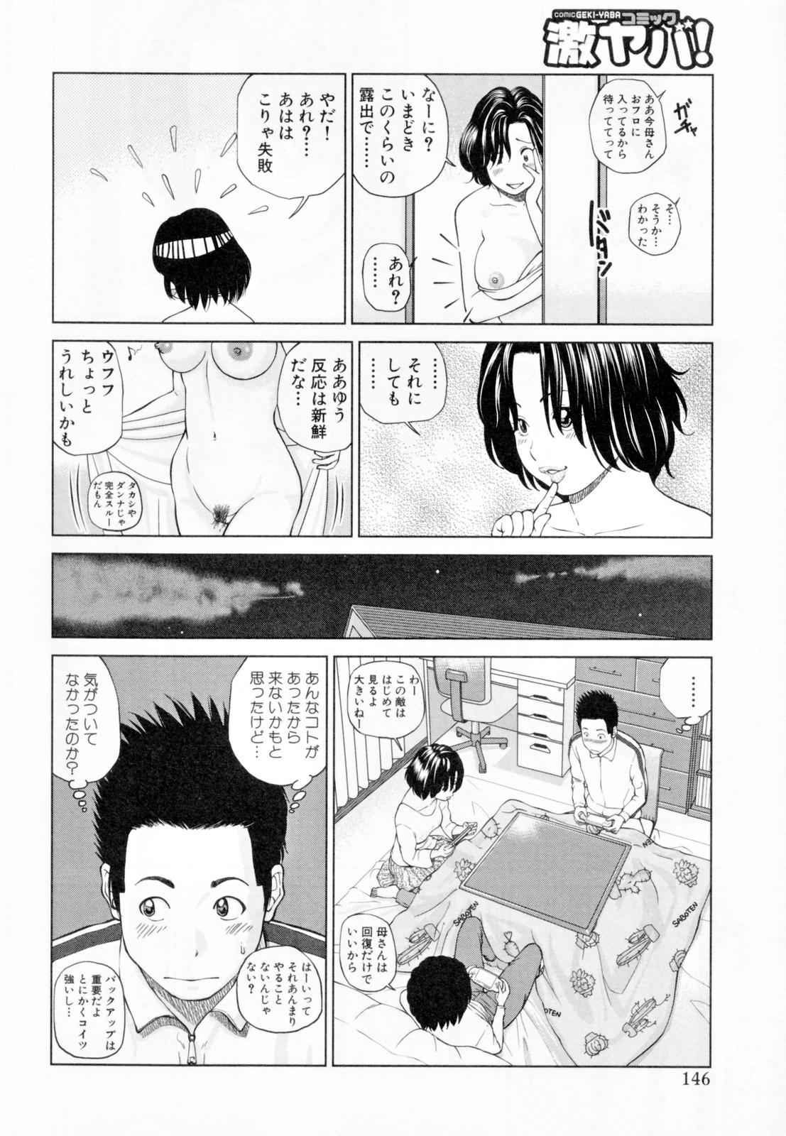 32 Sai Yokkyuufuman no Hitozuma 149