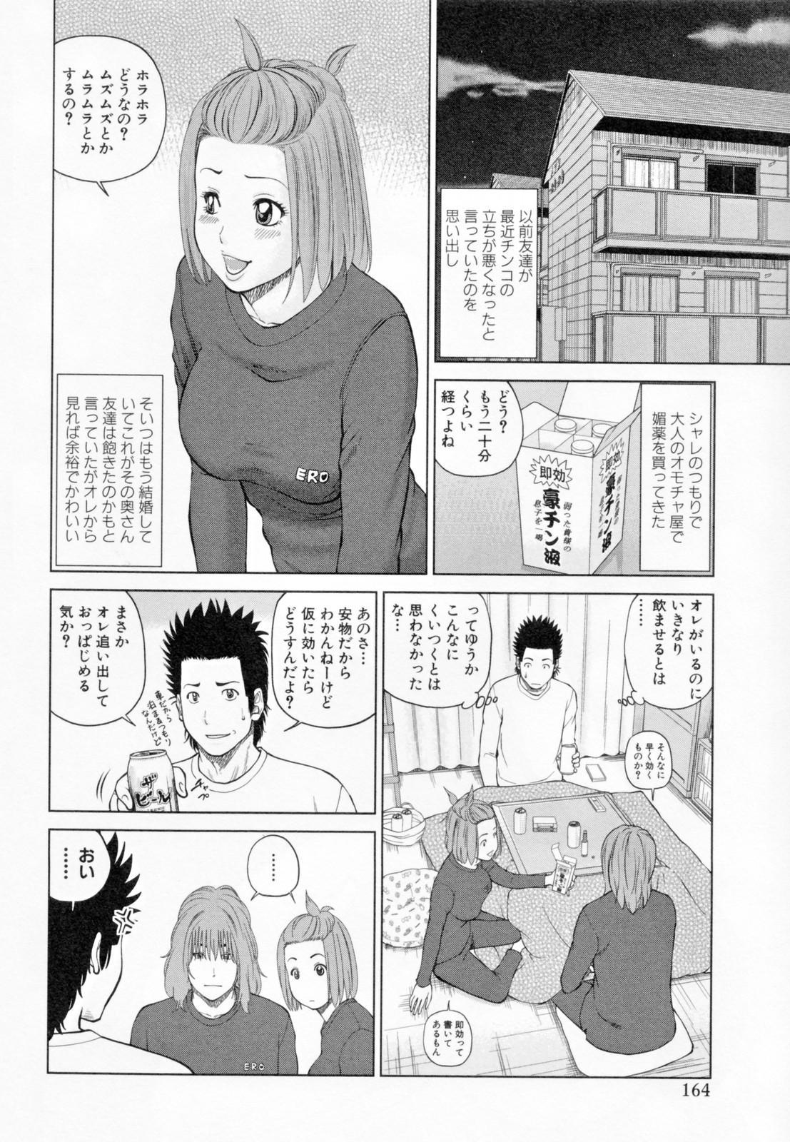 32 Sai Yokkyuufuman no Hitozuma 167