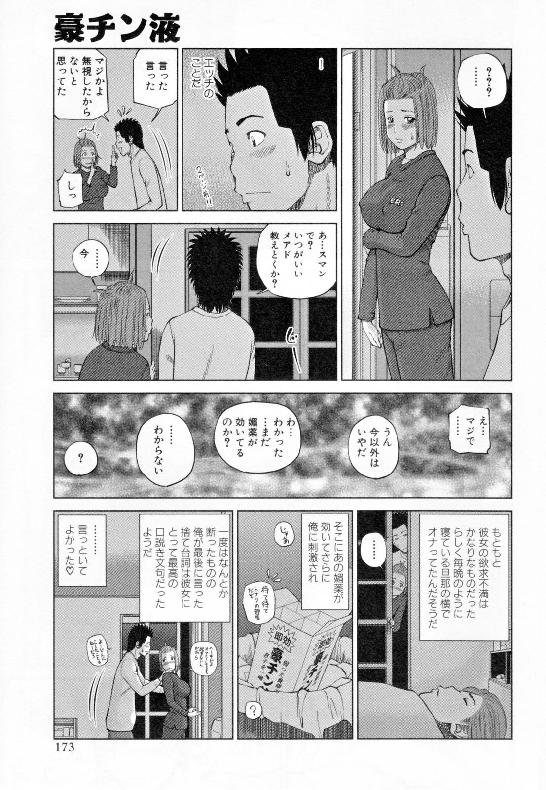32 Sai Yokkyuufuman no Hitozuma 176