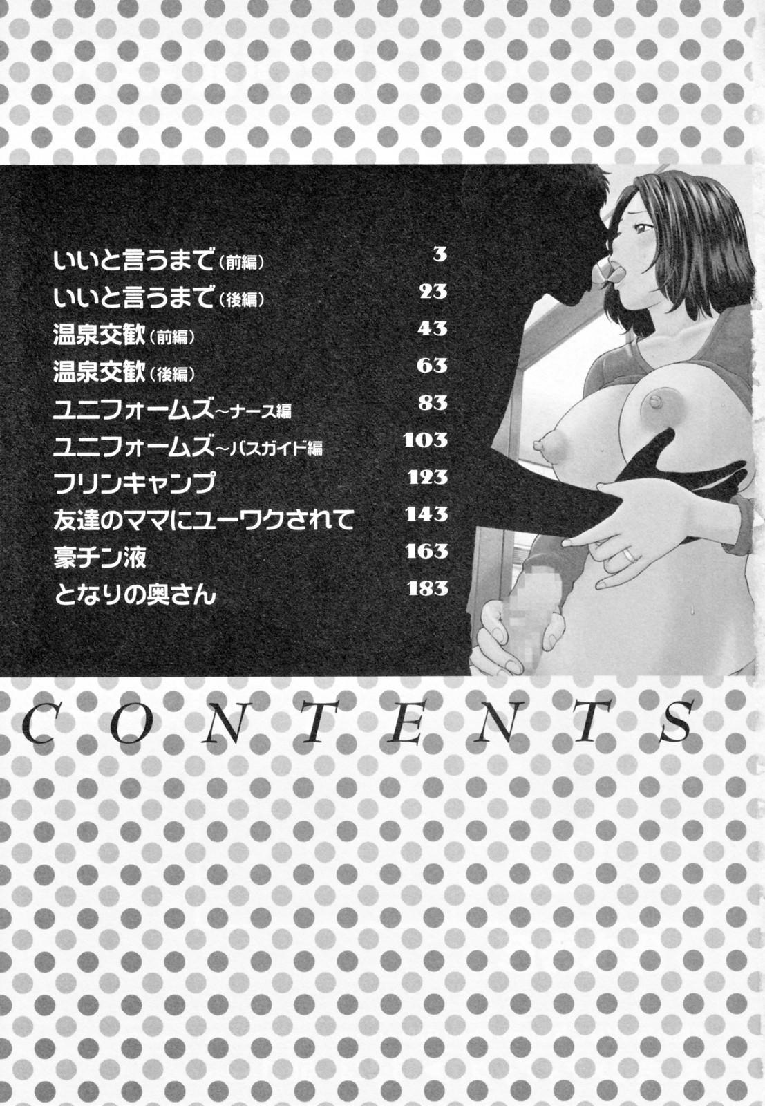 32 Sai Yokkyuufuman no Hitozuma 202