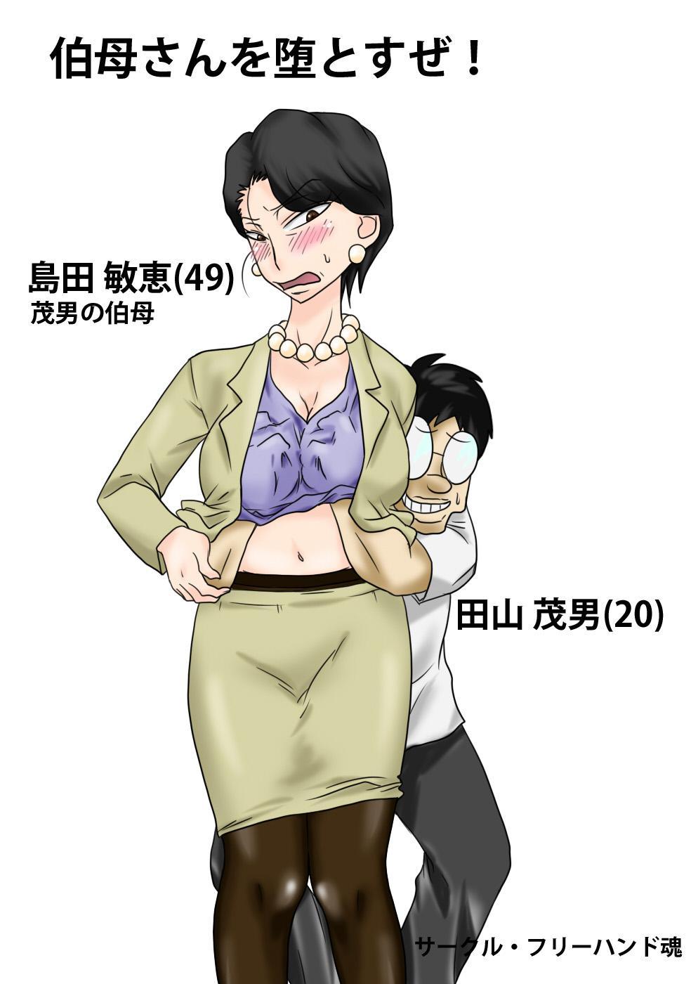 Oba-san o Otosuze! 0