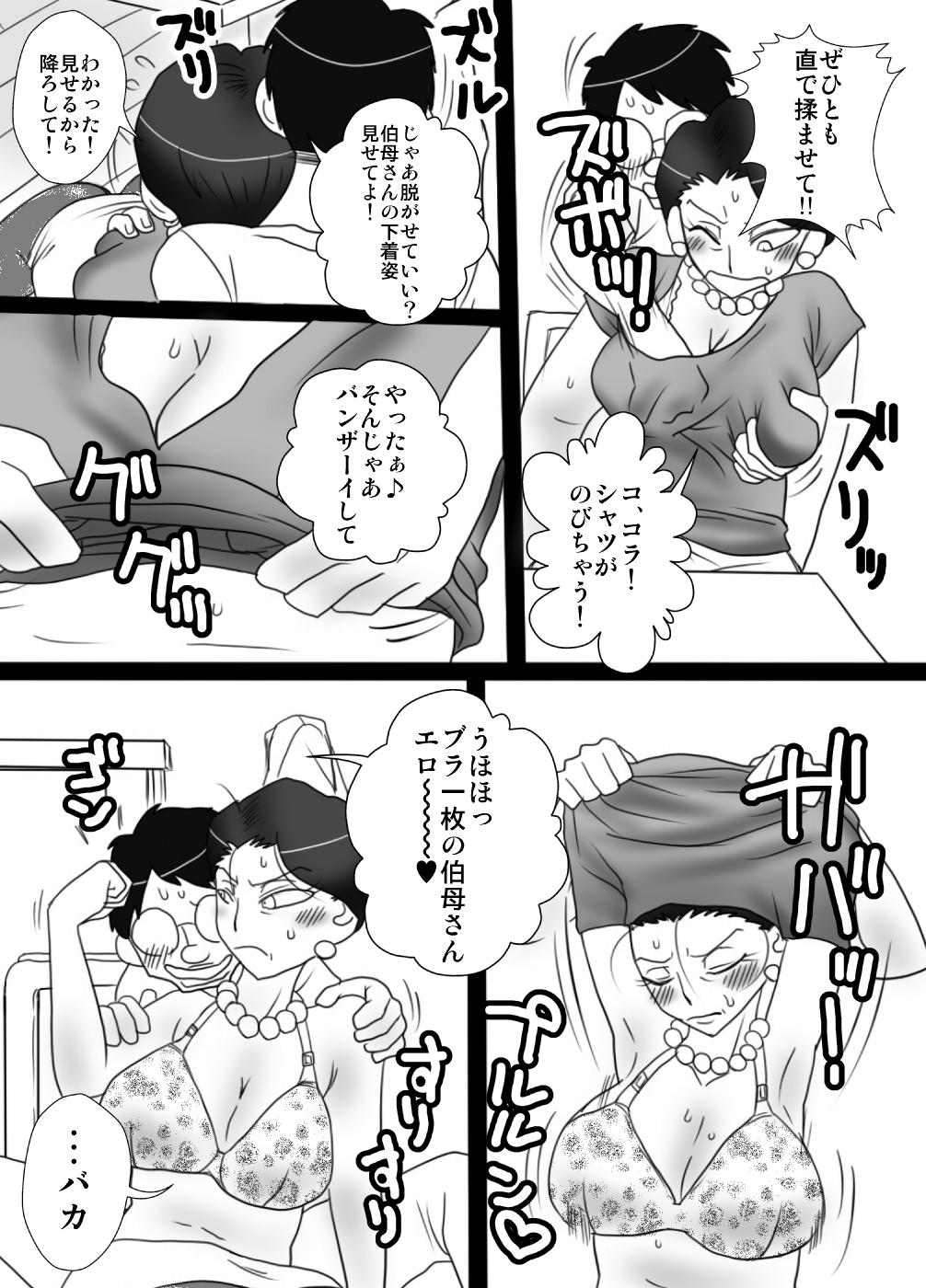 Oba-san o Otosuze! 9