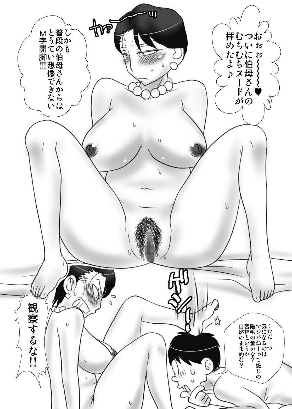 Oba-san o Otosuze! 19