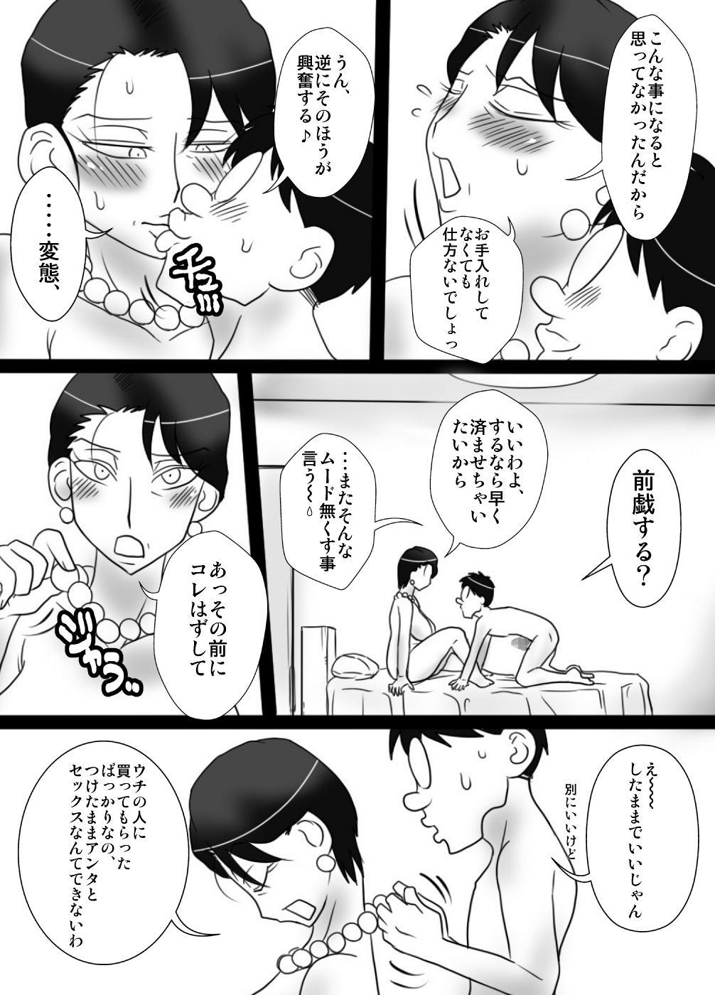 Oba-san o Otosuze! 20