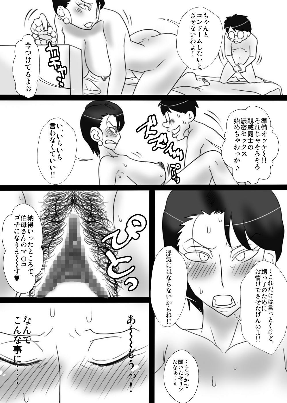 Oba-san o Otosuze! 21